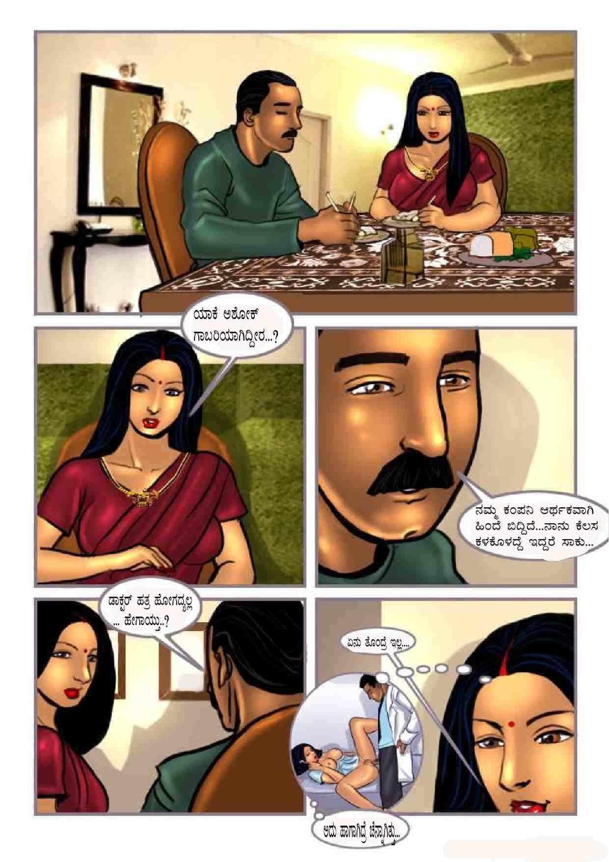 Kannada sex stories sites